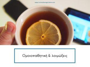 Ομοιοπαθητική και λοιμώξεις.homeotherapyonline