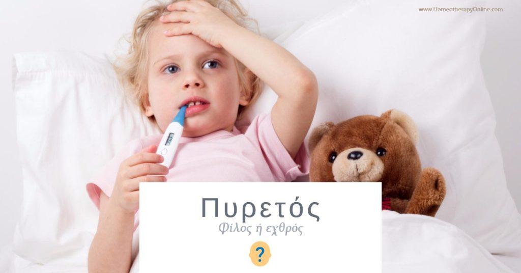 Ομοιοπαθητική κ πυρετός.homeotherapyOnline