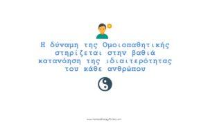 Δύναμη Ομοιοπαθητικής στηρίζεται..homeotherapy online