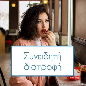 Ομοιοπαθητικήα & Συνειδητή διατροφή