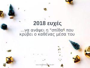 2018 ευχές. homeotherapyonline 1200x900