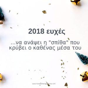 2018 ευχές. homeotherapyonline 1080