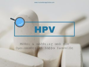 hpv μυθοι και αληθειες.homeotherapyonline homeotherapy online