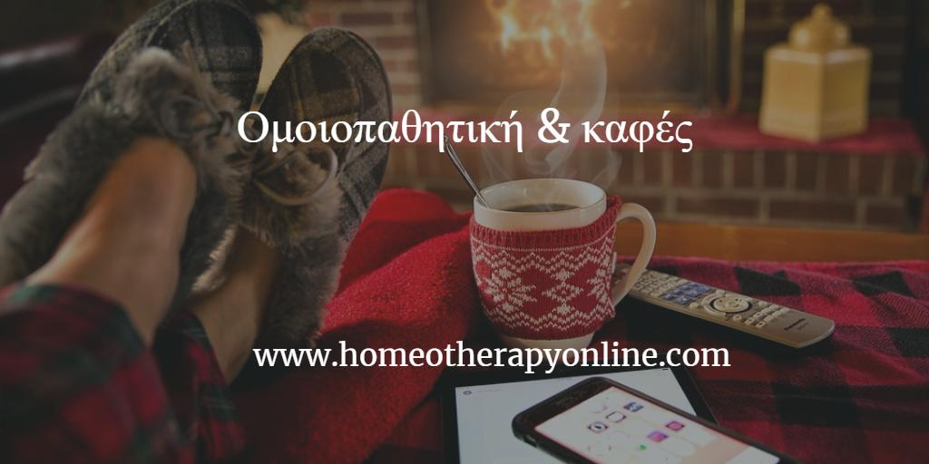 Ομοιοπαθητική και καφές.Homeotherapyonline