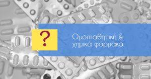 Ομοιοπαθητική & χημικά φάρμακα. Homeotherapy Online