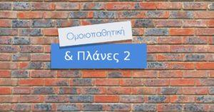 Ομοιοπαθητική & πλάνες 2. Homeotherapy Online
