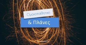 Ομοιοπαθητική & πλάνες. Homeotherapy Online