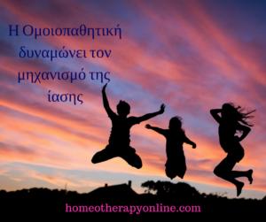 Ομοιοπαθητική και ίαση. homeotherapyonline