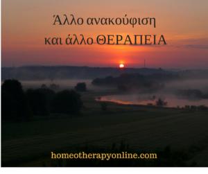Άλλο ανακούφιση, άλλο θεραπεία. homeotherapyonline